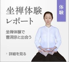 坐禅体験レポート