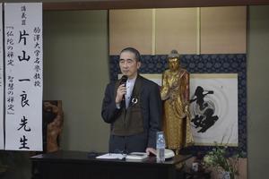 片山一良先生 (駒澤大学名誉教授)