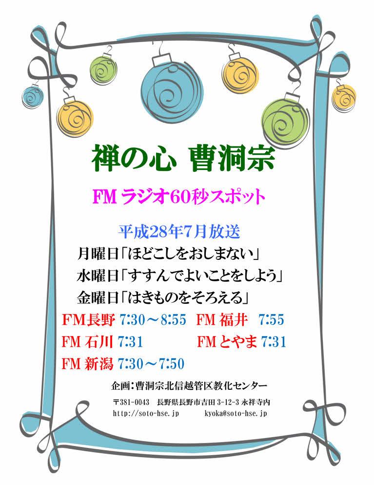 平成28年7月放送 FMラジオスポット告知ポスター